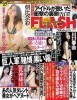 Flash No.1350