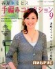 LBS 3167 Handknit Collection for women (2011 No.09)  spring/summer