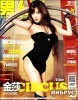 FHM (2012 No.07) China